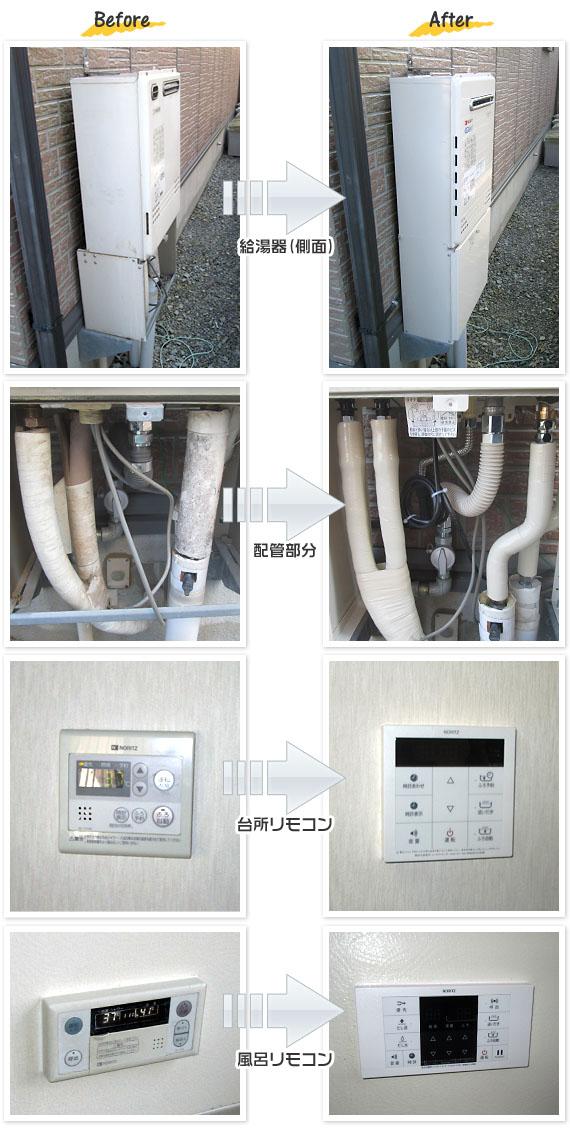 兵庫県西宮市 U様(戸建)給湯器交換工事事例