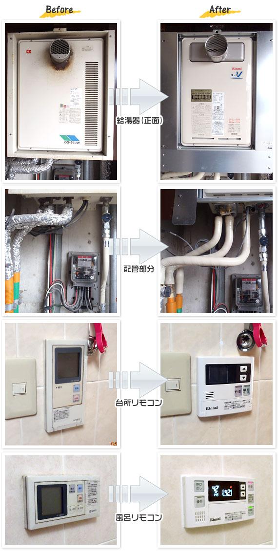 大阪府河内長野市 T様(マンション)給湯器交換工事事例