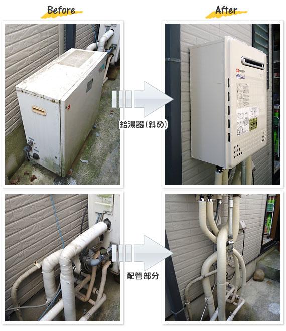 兵庫県明石市 M様(戸建て)給湯器交換工事事例