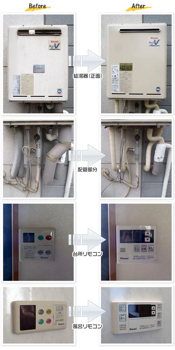 兵庫県三田市 G様(戸建て)給湯器交換工事事例