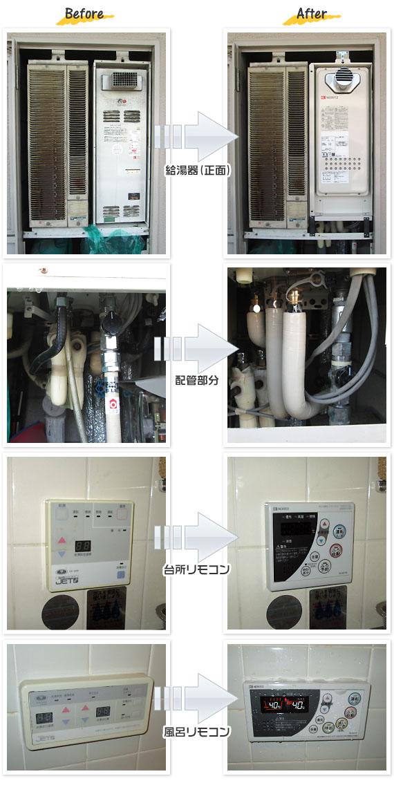 大阪府岸和田市 T様(戸建て)給湯器交換工事事例