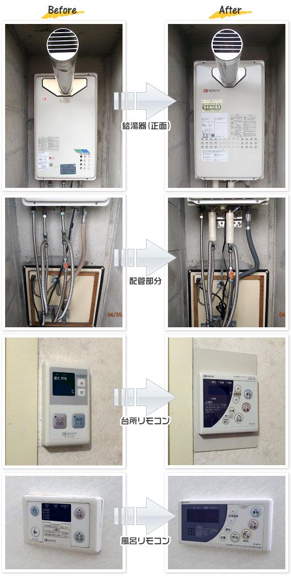 京都府城陽市 B様(戸建て)給湯器交換工事事例