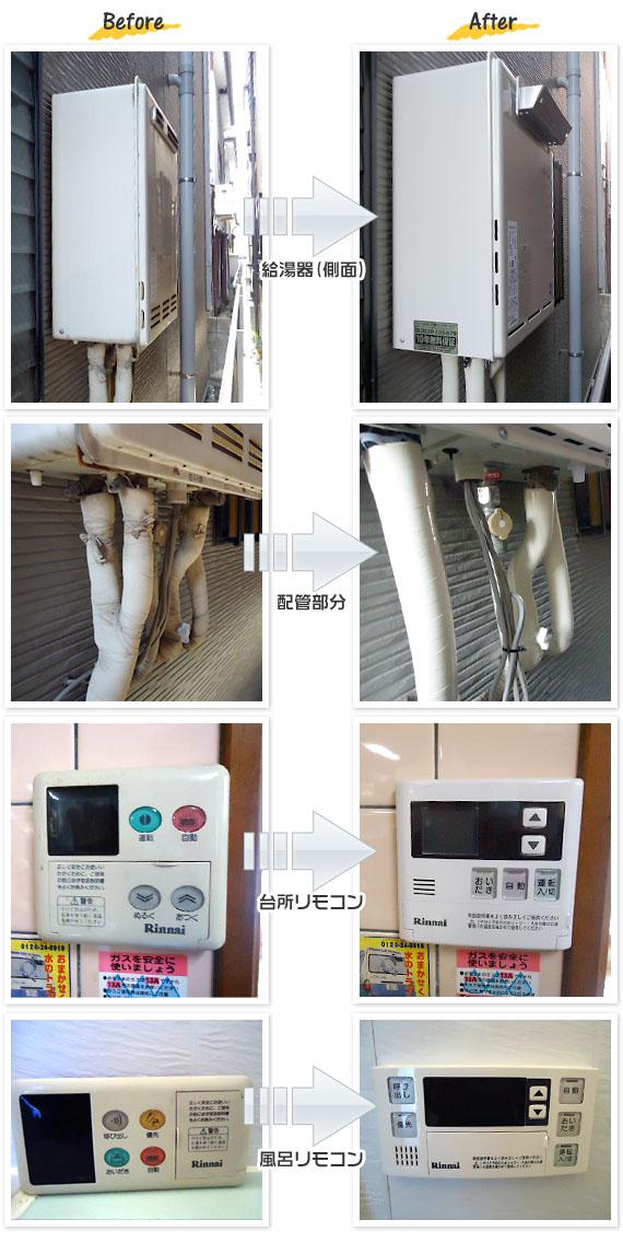 埼玉県さいたま市中央区 A様(戸建て)給湯器交換工事事例