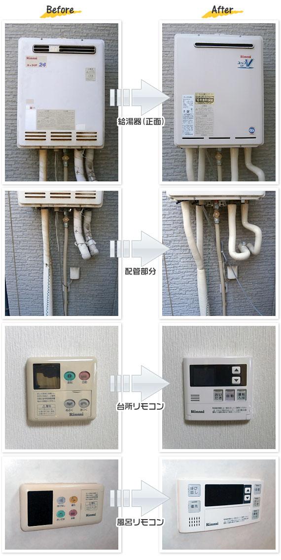 東京都武蔵野市 N様(戸建て)給湯器交換工事事例