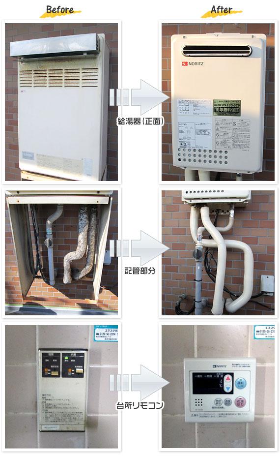 東京都杉並区 T様(マンション)給湯器交換工事事例