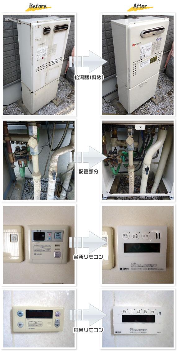 東京都荒川区 M様(マンション)給湯器交換工事事例