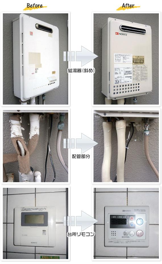 神奈川県秦野市 U様(マンション)給湯器交換工事事例