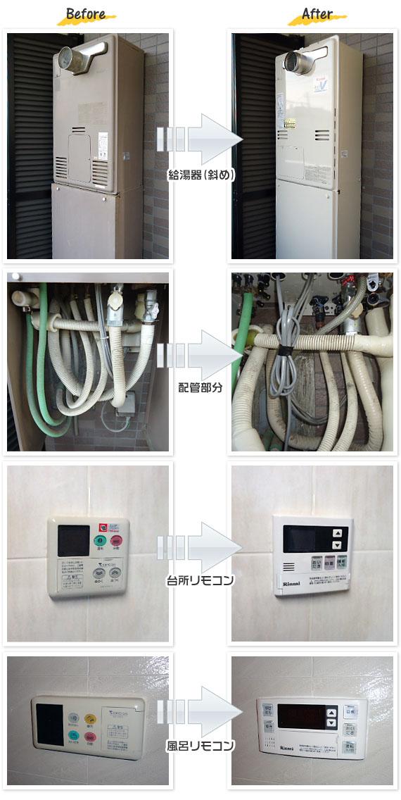 東京都台東区 H様(マンション)給湯器交換工事事例