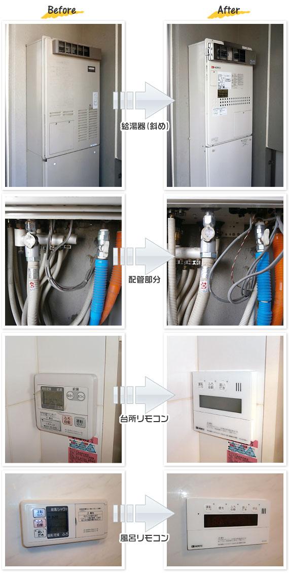 東京都世田谷区 T様(マンション)給湯器交換工事事例