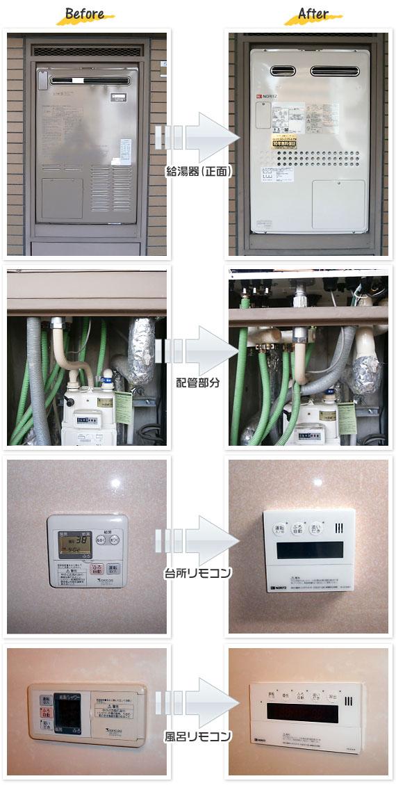 神奈川県鎌倉市 N様(マンション)給湯器交換工事事例