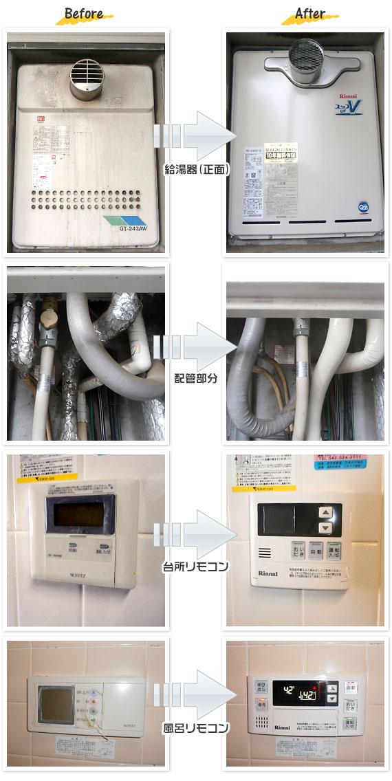 東京都新宿区 U様(戸建て)給湯器交換工事事例