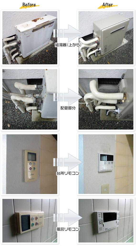 東京都足立区 F様(戸建て)給湯器交換工事事例