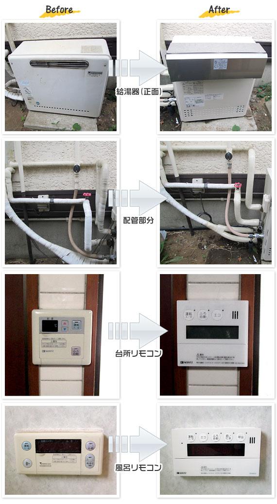 神奈川県横浜市港北区 K様(戸建て)給湯器交換工事事例