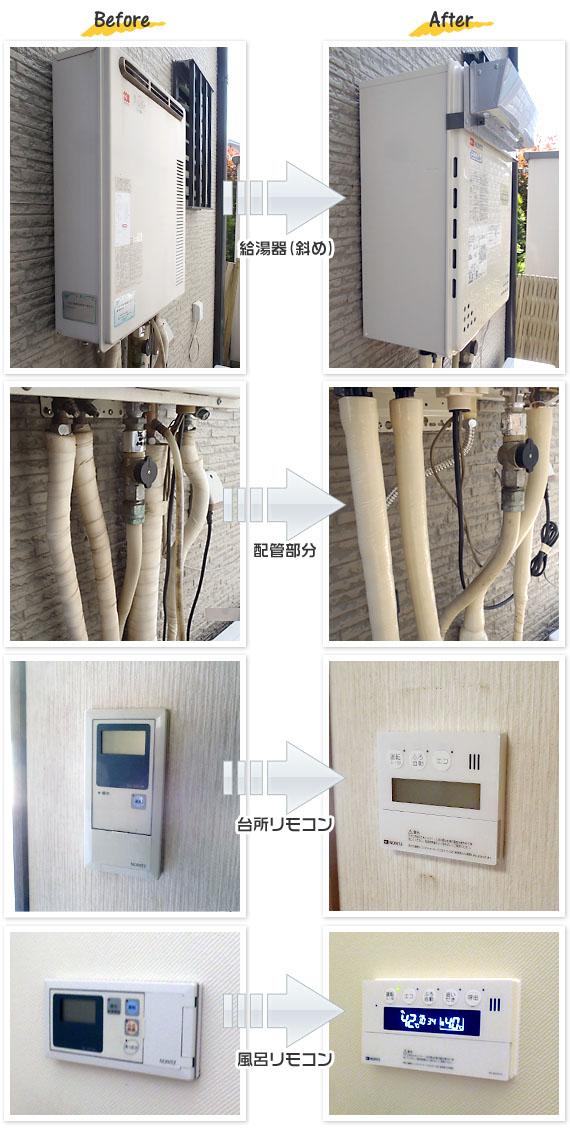 兵庫県芦屋市 H様(戸建て)給湯器交換工事事例