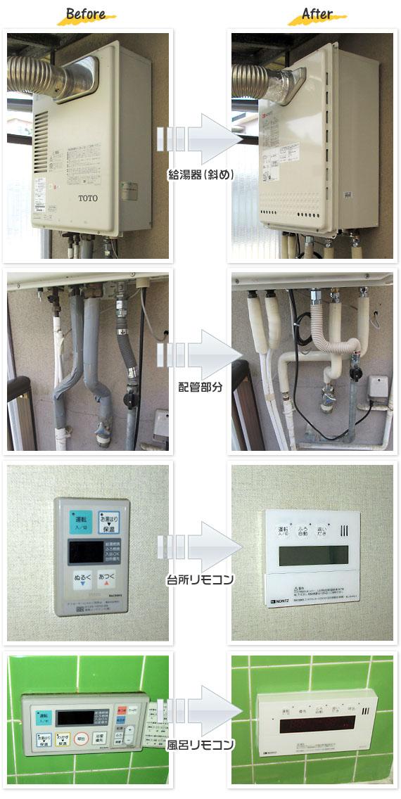 京都府京都市東山区 T様(戸建て)給湯器交換工事事例