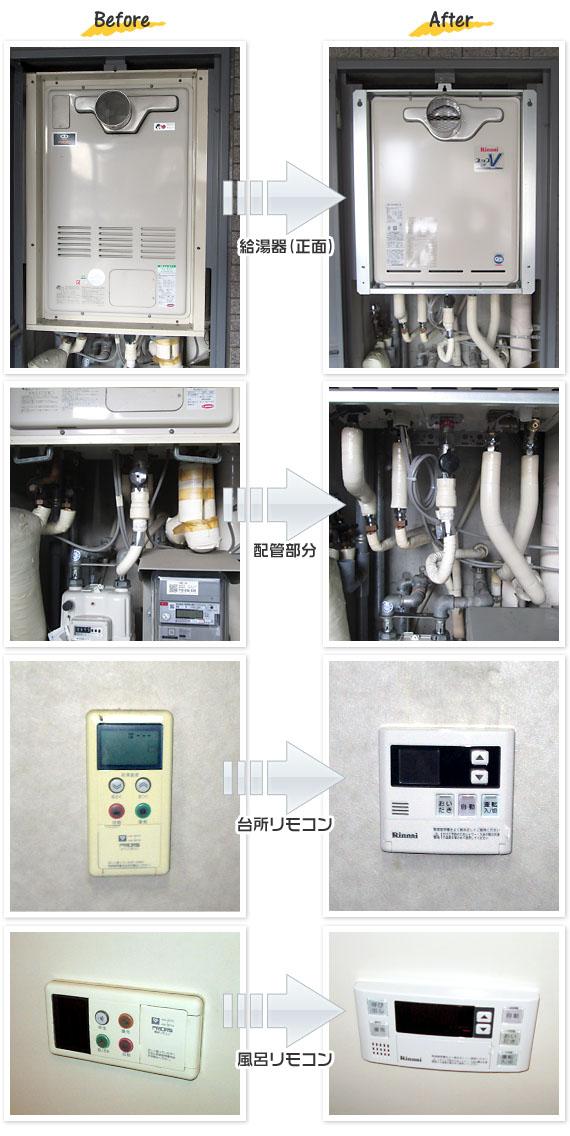 兵庫県尼崎市 A様(マンション)給湯器交換工事事例
