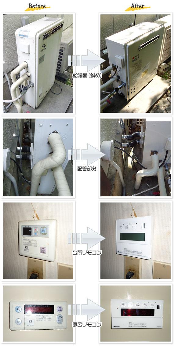 滋賀県大津市 M様(戸建て)給湯器交換工事事例