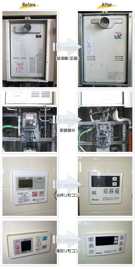 大阪府堺市東区 E様(マンション)給湯器交換工事事例