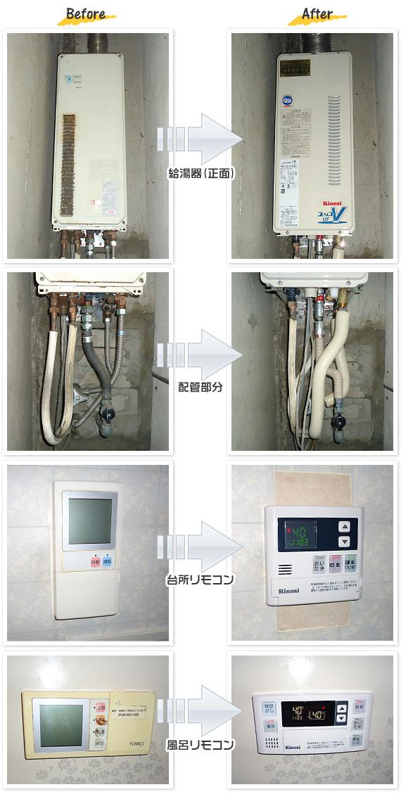 大阪府豊中市 N様(マンション)給湯器交換工事事例