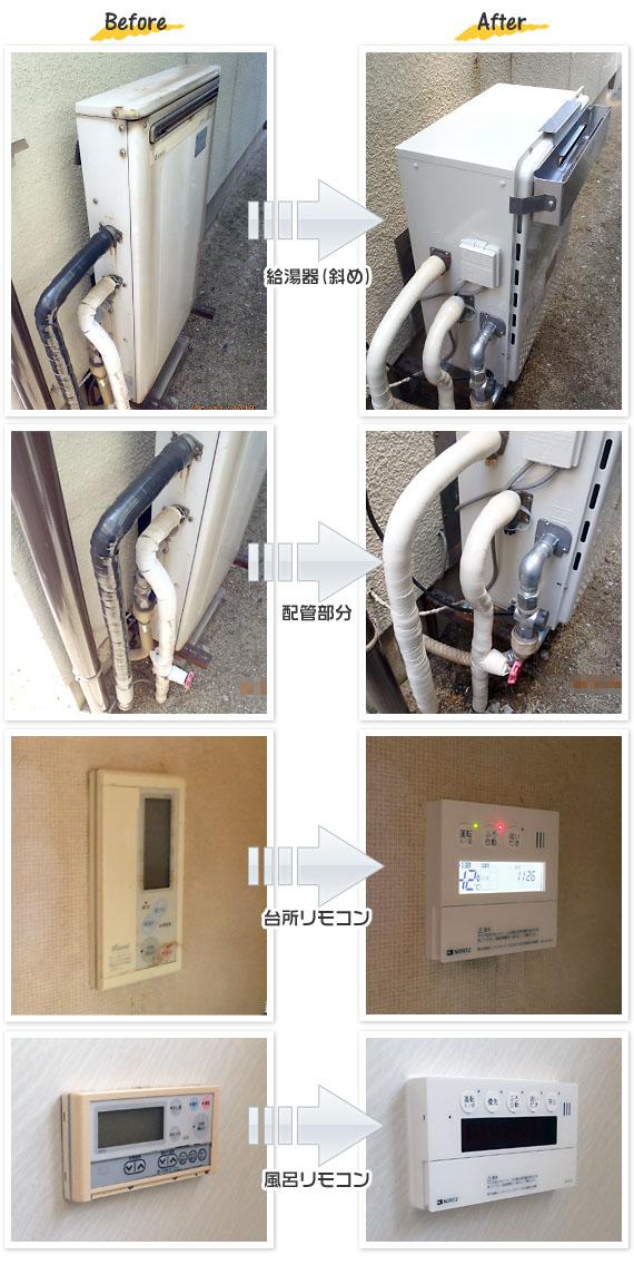 兵庫県西宮市 I様(戸建て)給湯器交換工事事例