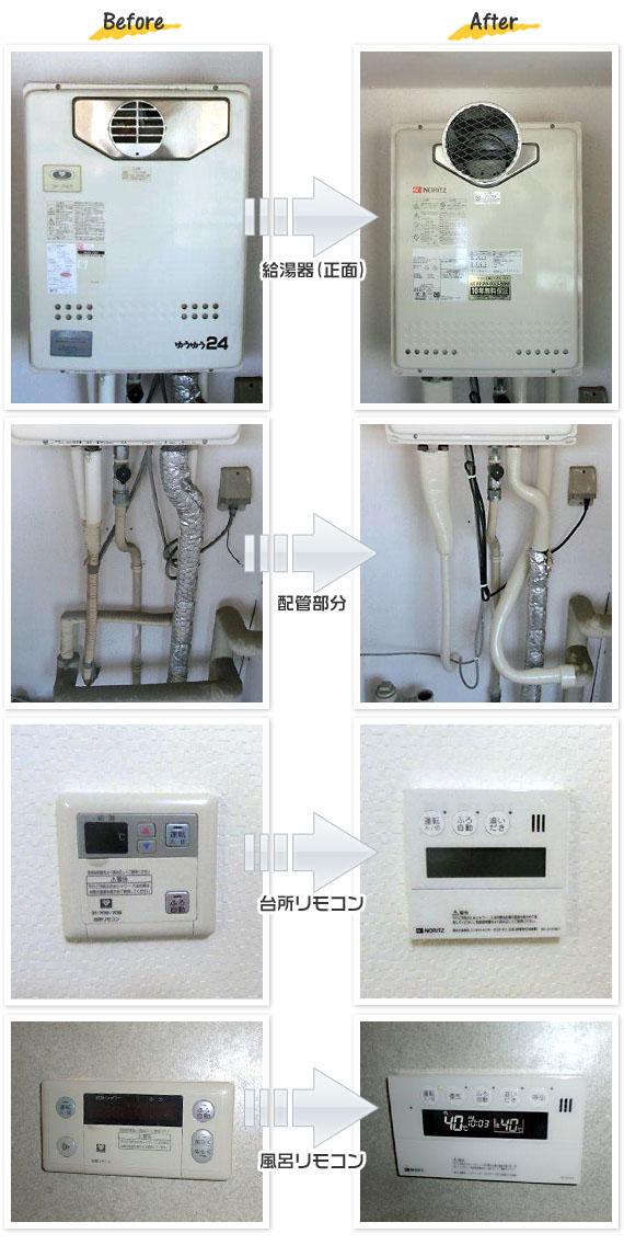 兵庫県明石市 Y様(マンション)給湯器交換工事事例