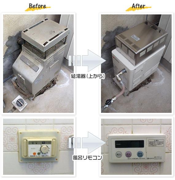 大阪府大阪市福島区 K様(戸建て)給湯器交換工事事例