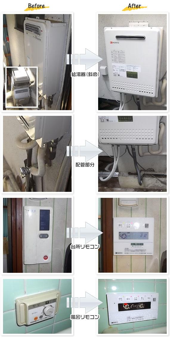 京都府京都市右京区 N様(戸建て)給湯器交換工事事例