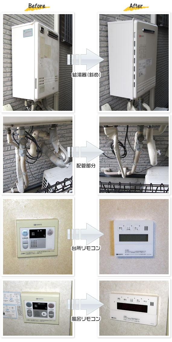 兵庫県加古川市 T様(戸建て)給湯器交換工事事例