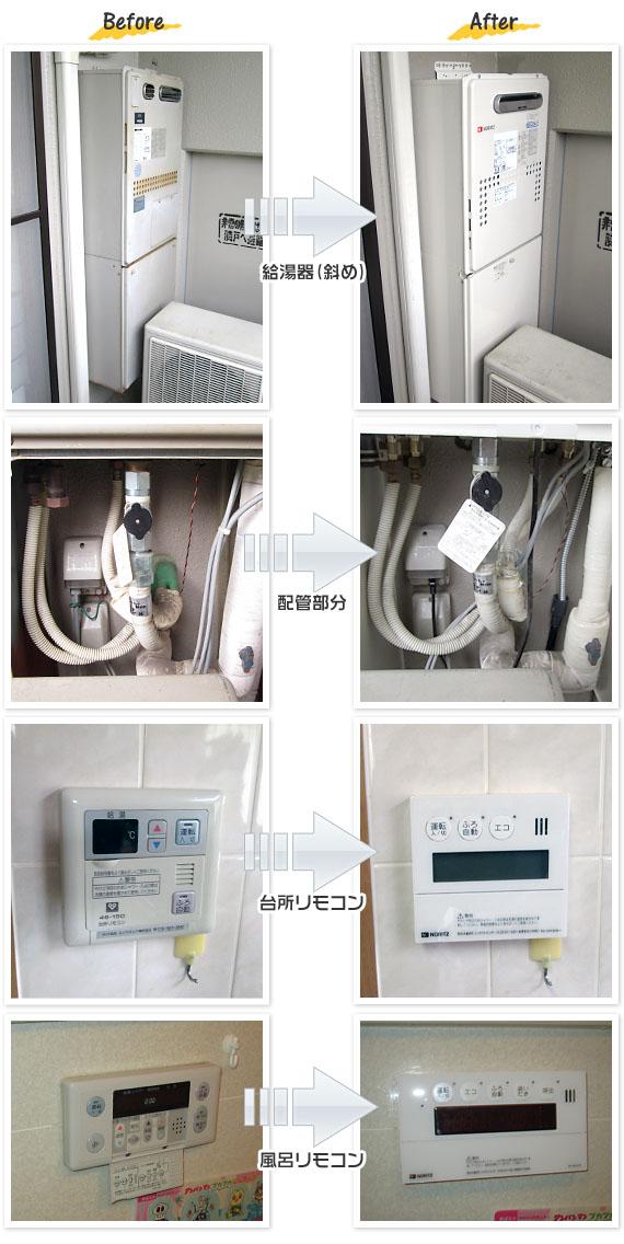 兵庫県神戸市西区 H様(マンション)給湯器交換工事事例
