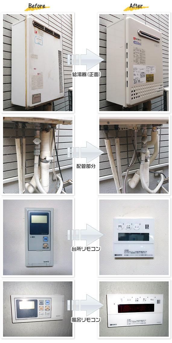 神戸市東灘区 F様(戸建て)給湯器交換工事事例