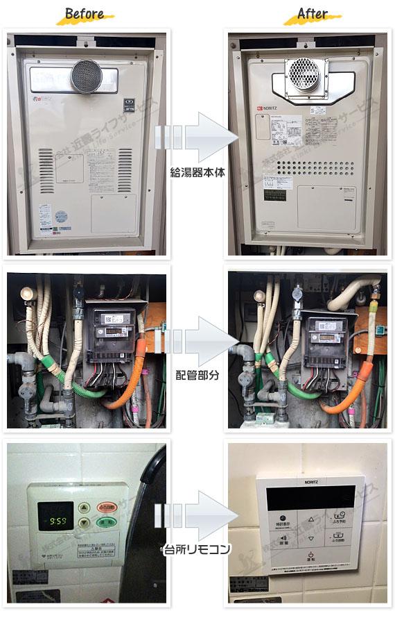 大阪市大正区 N様 ノーリツ 給湯器 GQH-2443AWX3H-T-DX BL 交換工事 24号 高温水供給式 暖房 給湯器の交換事例写真