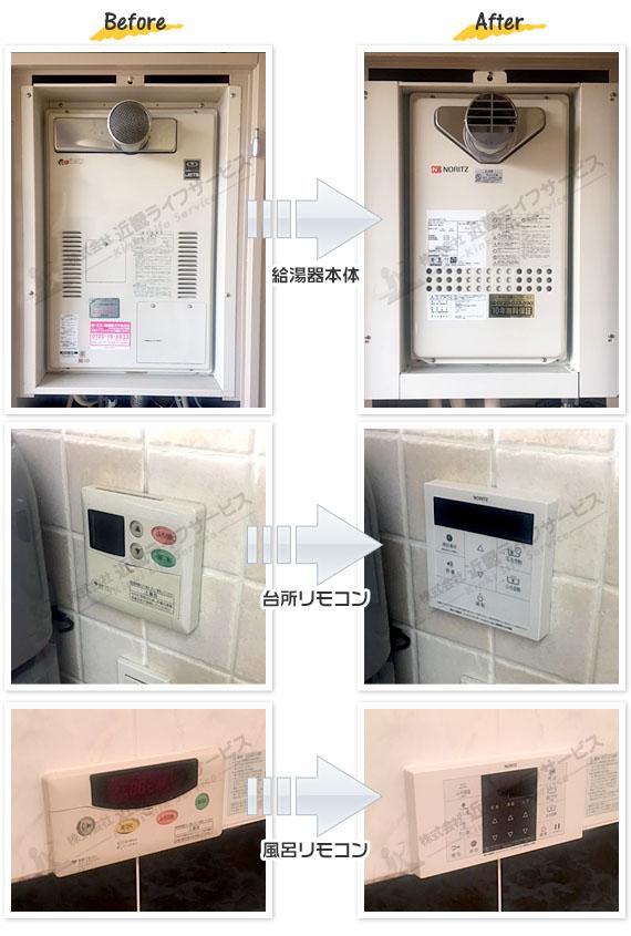 尼崎市 H様 ノーリツ 給湯器 GQ-2427AWX-T-DX BL 交換工事 24号 高温水供給式 給湯器の交換事例写真