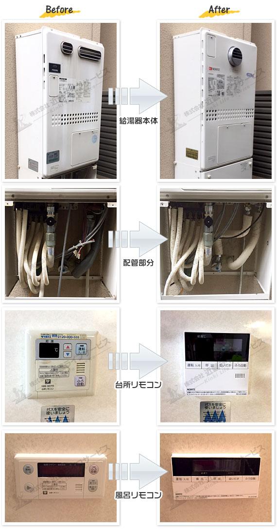 京都市下京区 H様 ノーリツ エコジョーズ GTH-C2450AW3H BL 交換工事 24号 フルオート 給湯暖房 給湯器の交換事例写真