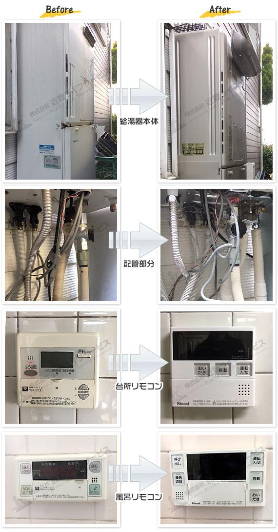 箕面市 I様 リンナイ エコジョーズ RVD-E2405SAW2-1(A) 交換工事 24号 オート 給湯暖房 給湯器の交換事例写真
