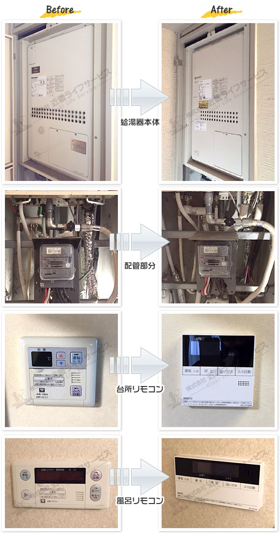 東大阪市 S様 ノーリツ 給湯器 GTH-2444AWX3H-TB-1 BL 交換工事 24号 フルオート 給湯暖房 給湯器の交換事例写真