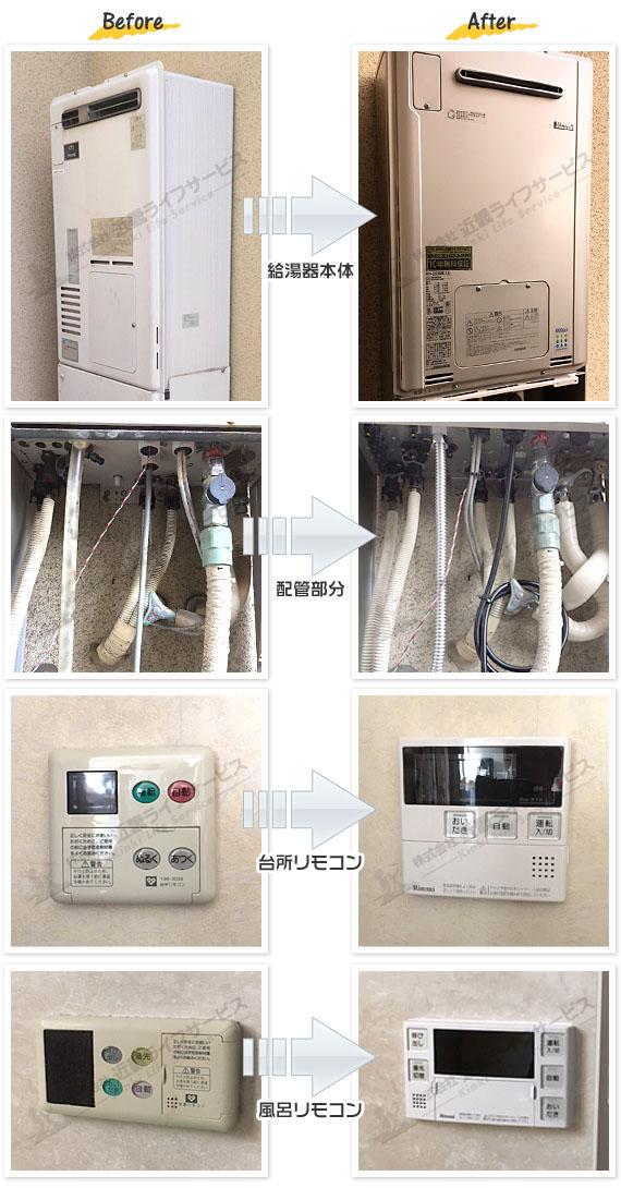 四條畷市 S様 リンナイ エコジョーズ RUFH-E2405SAW2-3(A) 交換工事  24号 オート 給湯暖房 給湯器の交換事例写真