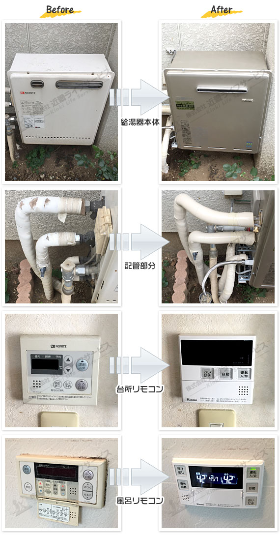 調布市 K様 リンナイ エコジョーズ RUF-E2405SAG(A) 交換工事 24号 オート 追焚付 給湯器の交換事例写真