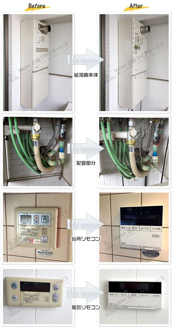 西東京市 N様 ノーリツ エコジョーズ GTH-C2450AW3H-T BL 交換工事 24号 フルオート 給湯暖房 給湯器の交換事例写真