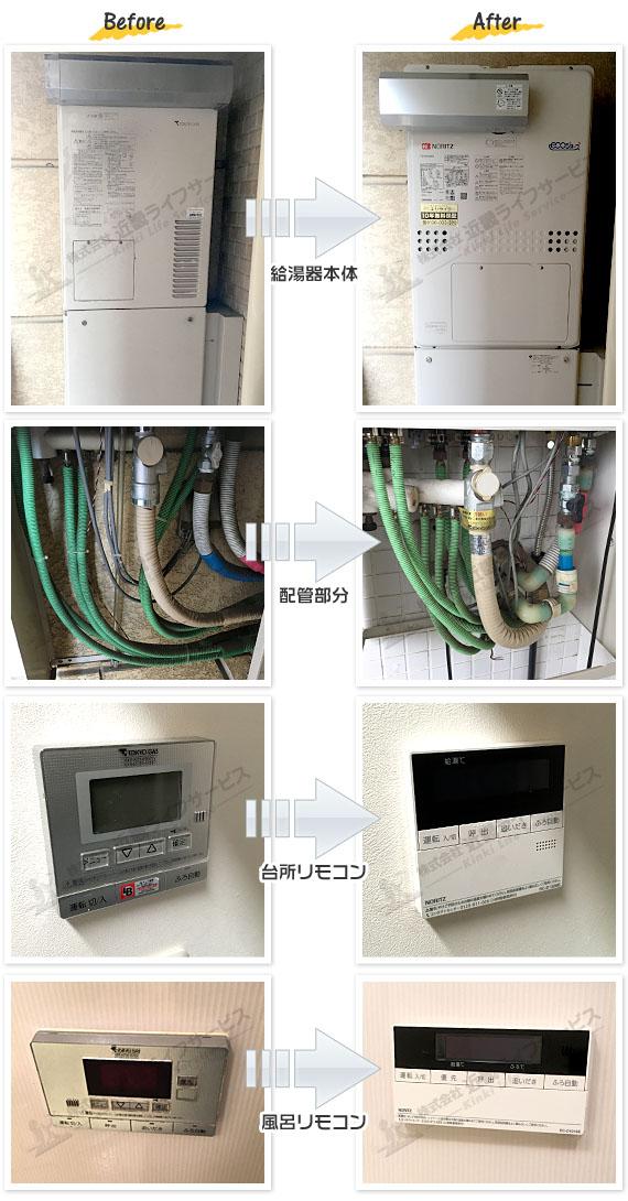 さいたま市浦和区 N様 ノーリツ エコジョーズ GTH-C2450AW3H BL 交換工事 24号 フルオート 給湯暖房 給湯器の交換事例写真