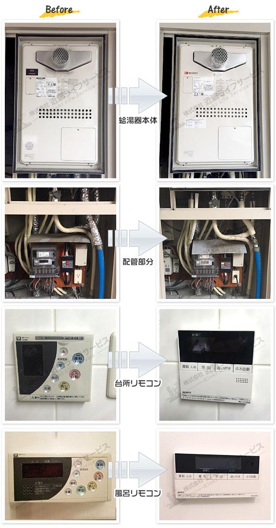 堺市南区 F様 ノーリツ 給湯器 GTH-2444SAWX3H-T-1 BL 交換工事 24号 オート 給湯暖房 給湯器の交換事例写真