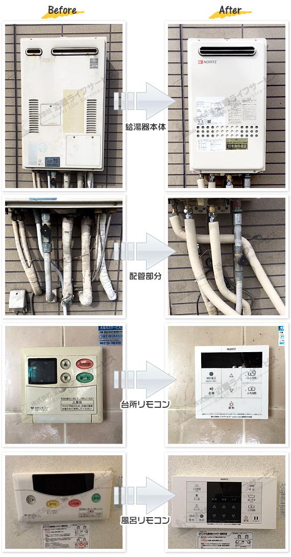 京都市西京区 M様 ノーリツ 給湯器 GQ-2427AWX-DX BL 交換工事 24号 高温水供給式 給湯器の交換事例写真