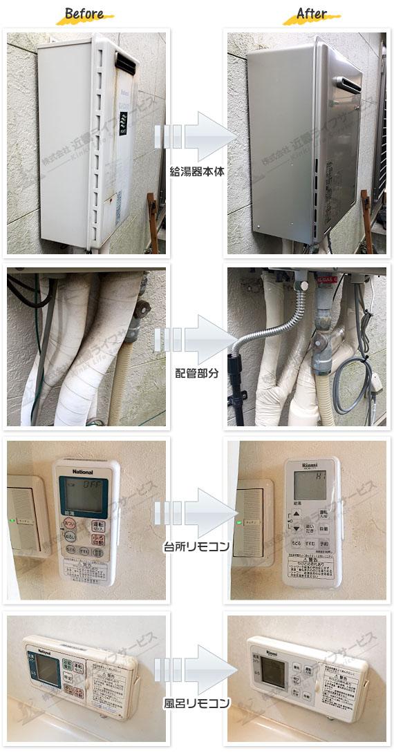 流山市 M様 リンナイ エコジョーズ RUF-E2405SAW(A) 交換工事 24号 オート 追焚付 給湯器の交換事例写真