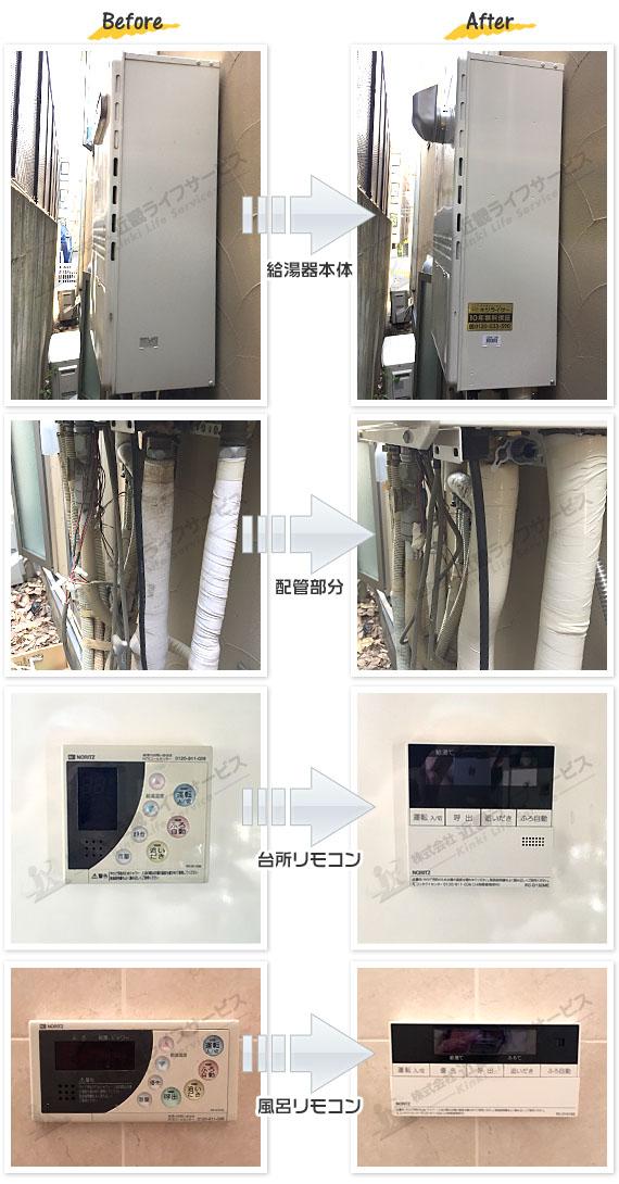 東京都渋谷区 S様 ノーリツ エコジョーズ GTH-C2451SAW6H BL 交換工事 24号 オート 給湯暖房 給湯器の交換事例写真