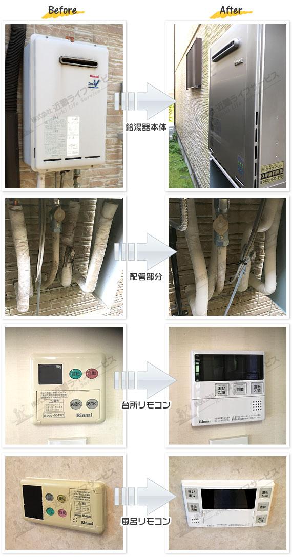 藤沢市 T様 リンナイ エコジョーズ RUF-E2405SAW(A) 交換工事 24号 オート 追焚付 給湯器の交換事例写真