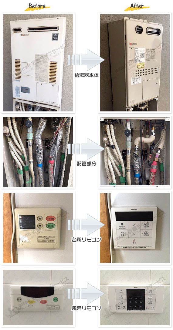 加古川市 A様 ノーリツ 給湯器 GQH-2443AWX3H-DX BL 交換工事 24号 高温水供給式 暖房 給湯器の交換事例写真