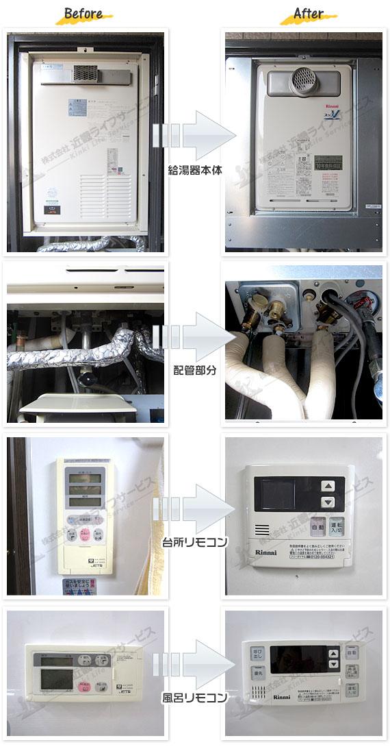 宇治市 F様 リンナイ 給湯器 RUJ-V1611T(A) 交換工事  16号 高温水供給式 給湯器の交換事例写真
