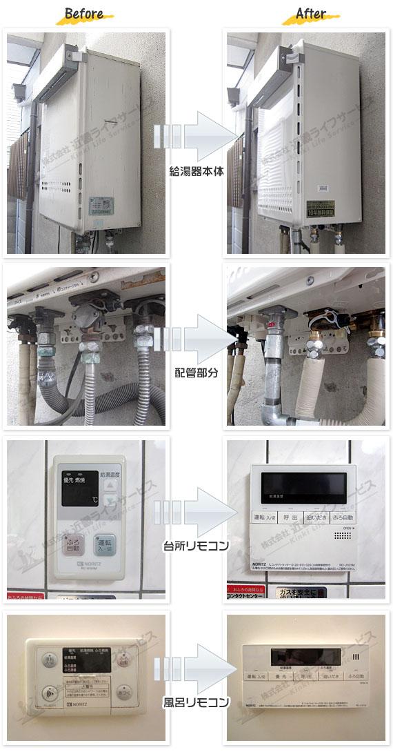 京都市山科区 H様 ノーリツ 給湯器 GT-2460SAWX BL 交換工事 24号 オート 追焚付 給湯器の交換事例写真
