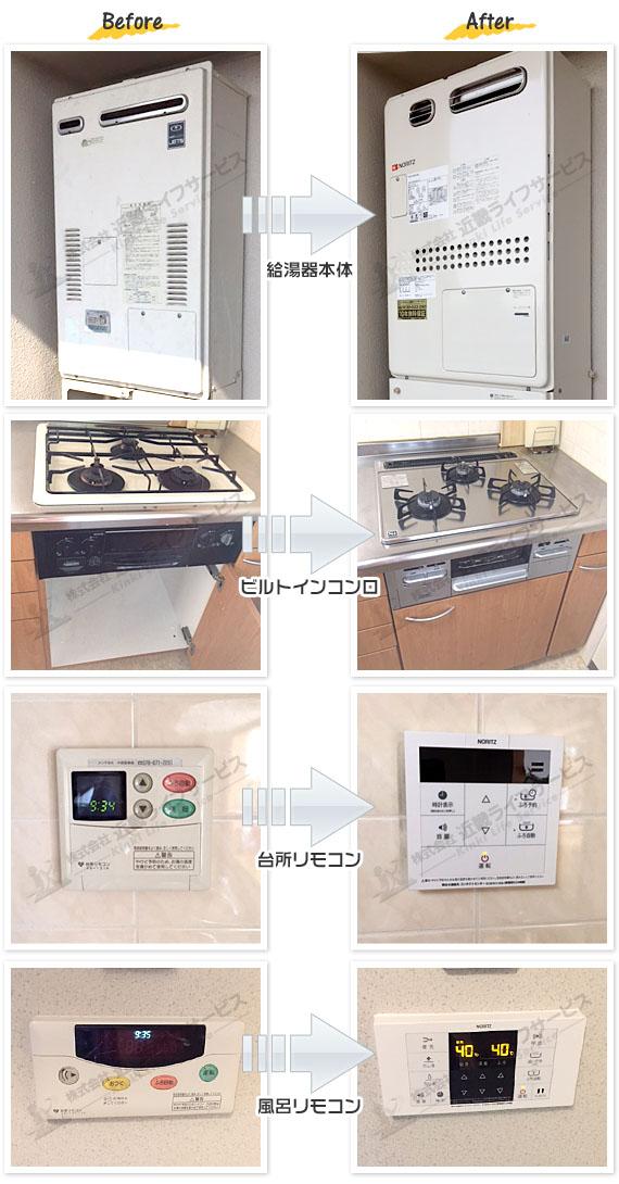 神戸市西区 H様 同時交換工事 ノーリツ 給湯器 GQH-2443AWXD-DX BL 24号 高温水供給式 暖房 給湯器 / ノーリツ ビルトインコンロ N3WN6RWTSKSVの交換事例写真