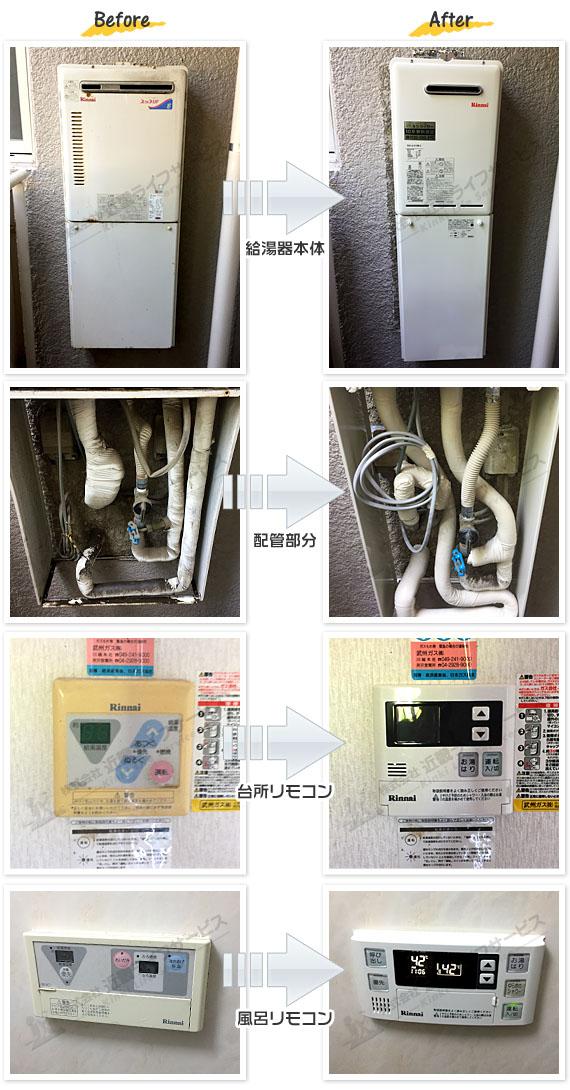 所沢市 F様 リンナイ 給湯器 RUX-A1610W-E 交換工事 16号 オートストップ 給湯専用 給湯器の交換事例写真