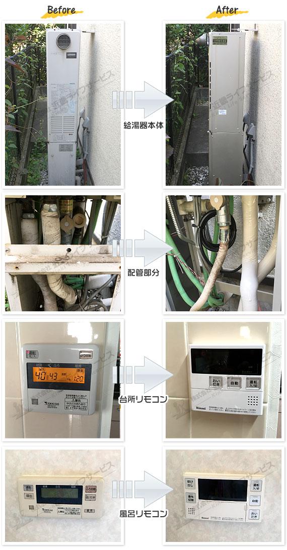 狛江市 O様 リンナイ エコジョーズ RUFH-E2405AW2-3(A) 交換工事 24号 フルオート 給湯暖房 給湯器の交換事例写真